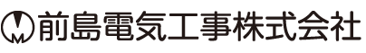 前島電気工事株式会社